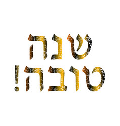 golden inscription hebrew shana tova rosh a shana vector image