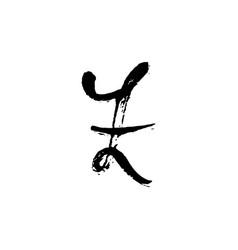 Letter z handwritten by dry brush rough strokes vector