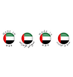 simple made in uae arabic translation 3d button vector image