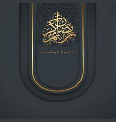 New collections ramadan kareem arabic calligraphy vector