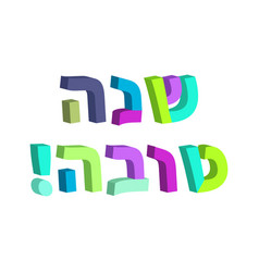Shana tova in hebrew 3d text rosh hashanah vector