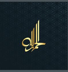 Arabic calligraphy al hamdu lellah rab al aalme vector