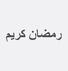 Ramadan kareem calligraphy kareem mean vector