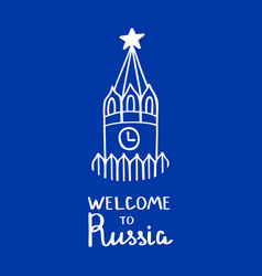 moscow kremlin tower with phrase vector image