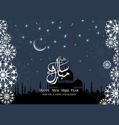 happy new hijri year islamic background vector image