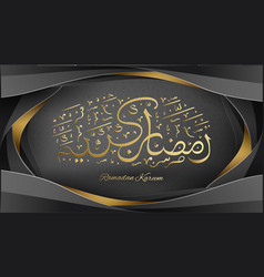 Calligraphy means ramadan kareem in arabic eid vector