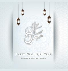 happy new hijri year islamic new year greeting vector image