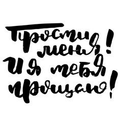 Russian motivation text humorous lettering for vector