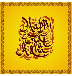Happy eid al adha lettering arabic calligraphy vector