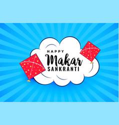 flying kites on cloud for makar sankranti festival vector image