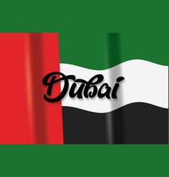 United arab emirates national flag vector