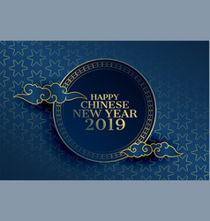 2019 happy chinese new year greeting design vector image
