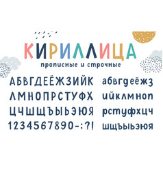 cyrillic funny kids hand drawn alphabet vector image