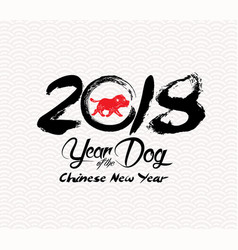 Chinese calligraphy 2018 - year of the dog vector