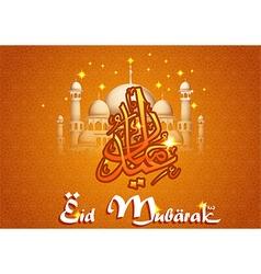 Arabic Calligraphy Ramadan Kareem vector image vector image