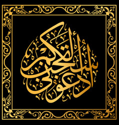 Beautiful islamic calligraphy from quran vector