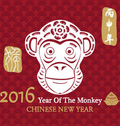 Happy Chinese New Year 2016 vector