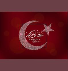 Ramadan kareem design background vector
