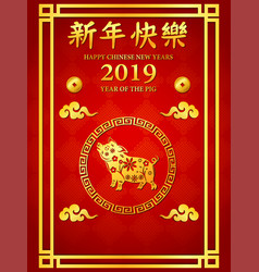 Happy chinese new year background with golden pig vector