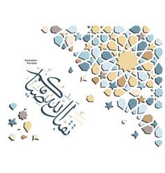 Islamic card for ramadan celebration geometric vector