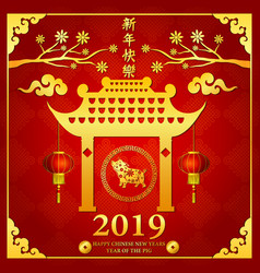 Happy chinese new year 2019 with golden gate and p vector