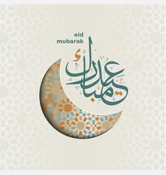 Paper cut eid mubarak moon greeting card vector