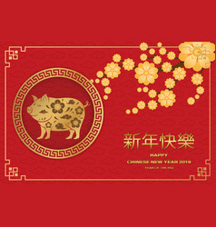 2019 happy chinese new year greeting card vector image