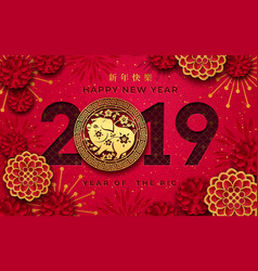 2019 happy new chinese year sign with pig vector