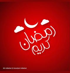Ramadan kareem creative typography having moon vector