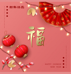 Lunar chinese new year vector