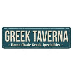 greek taverna vintage rusty metal sign vector image
