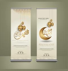 Prophet muhammad in arabic calligraphy set roll vector