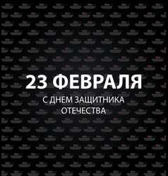Abstract background with russian translation of vector