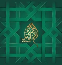 Eid al adha calligraphy islamic greeting card vector