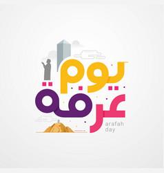 Arabic calligraphy arafah day vector