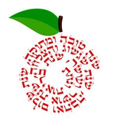 Shana tova text apple vector