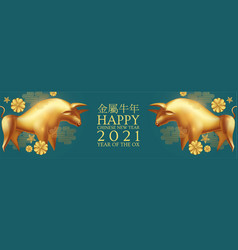 Happy chinese new year 2021 year metal vector