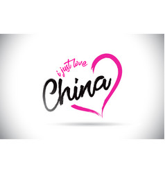 China i just love word text with handwritten font vector
