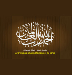 arabic islamic calligraphy alhamdu vector image