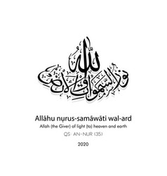 Arabic or islamic calligraphy surah an-nur vector