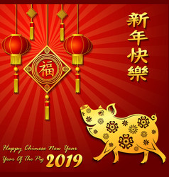 happy chinese new year 2019 of the pig vector image