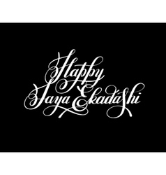 Happy jaya ekadashi lettering inscription to vector