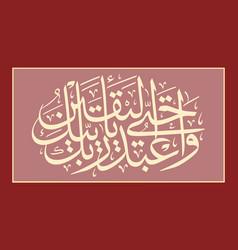 Islamic calligraphy surat al-hijr verse 99 vector