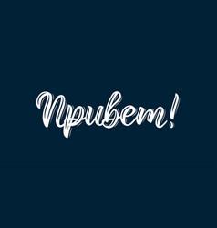 hello hand written inscription in russian fashion vector image