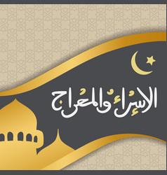 isra miraj greeting card islamic pattern design vector image