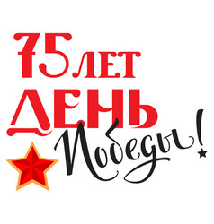 Russian victory day 75 anniversary lettering text vector