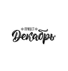 hello december hand written modern brush lettering vector image