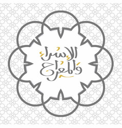 isra and miraj islamic arabic calligraphy that is vector image