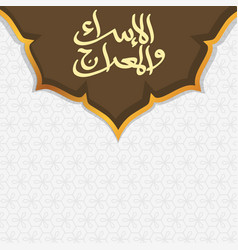 Isra and miraj background template rectangular vector