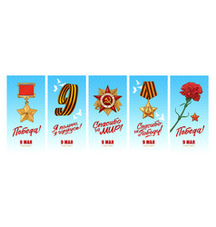 may 9 happy victory day vertical banners blue vector image